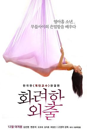 Phim 18+ Hàn Quốc - Delove - 2014