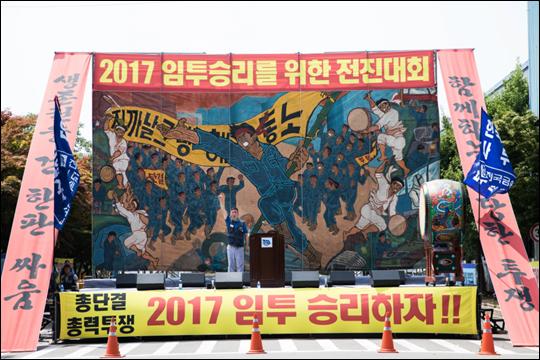 한국지엠 노조가 6월 22일 부평 본사에서 '2017 임투승리를 위한 전진대회'를 진행하고 있다.ⓒ금속노조한국지엠지부