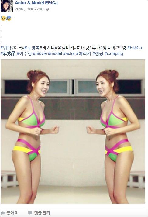 이수정 ⓒ 이수정 페이스북