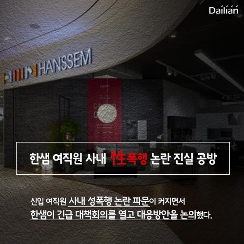 [카드뉴스] 한샘 여직원 사내 성폭행 논란 진실 공방