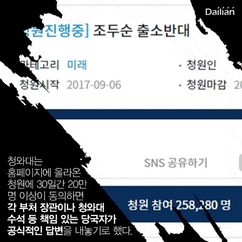 [카드뉴스] '조두순 출소반대' 너무 무섭다
