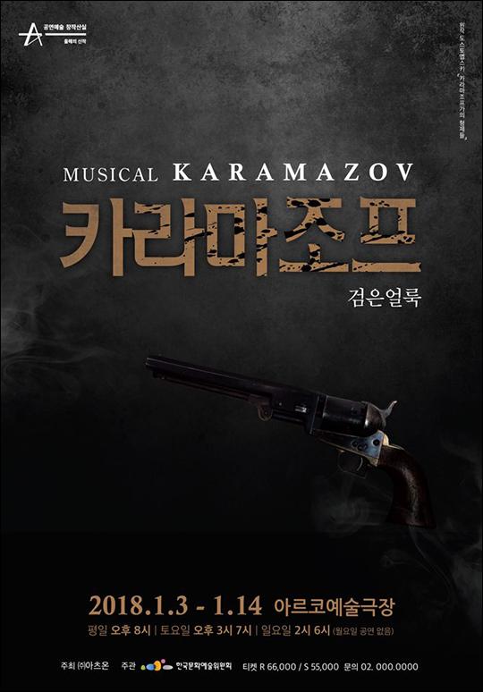 뮤지컬 '카라마조프가의 형제들' 포스터. ⓒ 한국문화예술위원회