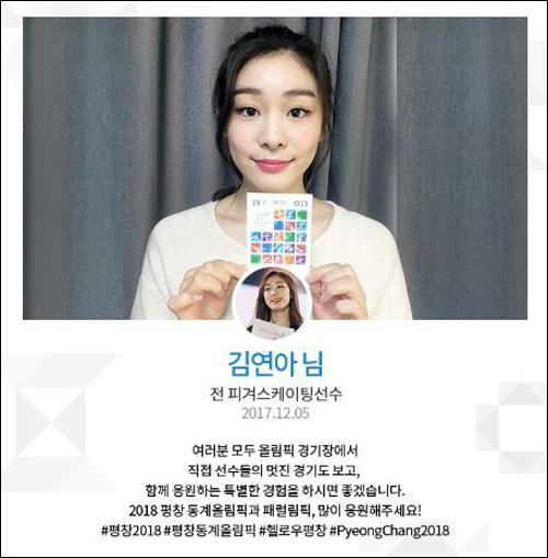김연아 '입장권 인증샷' ⓒ 평창 동계올림픽대회 조직위원회