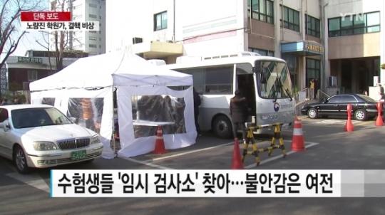 공무원 시험을 준비하는 수험생(공시생) 수만명이 몰려 있는 서울 노량진 학원가에 결핵 확진 환자가 발생하면서 접촉 추정 인원 500여 명에 대한 역학조사가 진행 중이다.(자료사진) ⓒYTN 방송화면 캡처