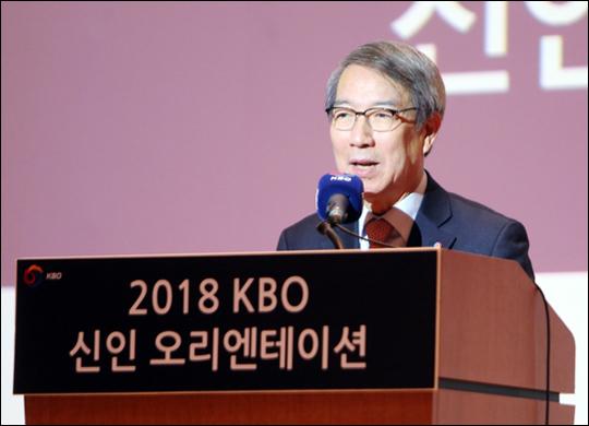 정운찬 KBO총재가 10일 오전 대전컨벤션센터에서 열린 2018 KBO 신인 오리엔테이션에서 인사말을 하고 있다. ⓒ 연합뉴스