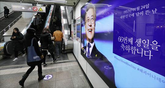 11일 서울 광화문역 역사 내부에 오는 24일 문재인 대통령의 생일을 축하하는 광고가 설치되어 있다. ⓒ데일리안 홍금표 기자
