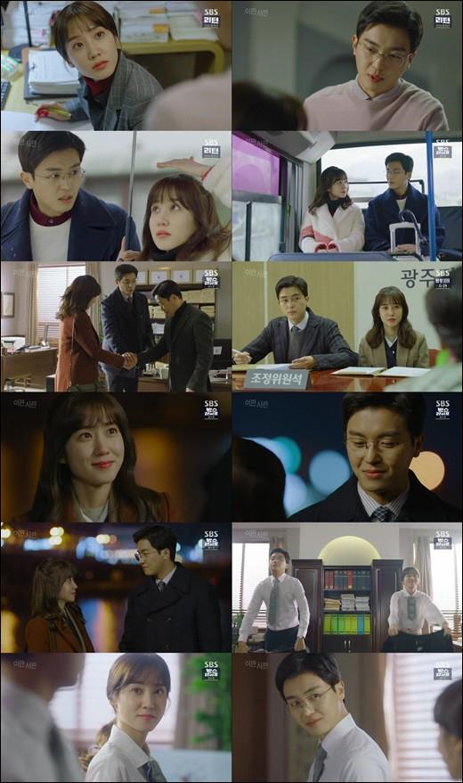 배우 박은빈, 연우진 주연의 SBS 수목극