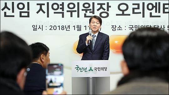 안철수 국민의당 대표가 11일 오후 서울 여의도 당사에서 열린 신임 지역위원장 오리엔테이션에서 인사말을 하고 있다.(자료사진)ⓒ데일리안 박항구 기자