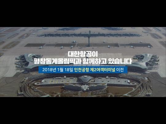 대한항공 평창 동계올림픽 캠페인 TV CF 이미지 ⓒ 대한항공
