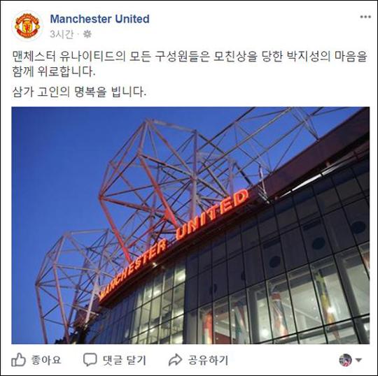 맨체스터 유나이티드가 모친상을 당한 박지성( 대한축구협회 유스전략본부장에게 위로의 뜻을 전했다. 맨체스터 유나이티드 페이스북 캡처.