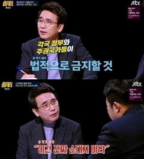 가상화폐를 둘러싸고 유시민 작가의 발언이 주목을 받고 있다. ⓒ JTBC