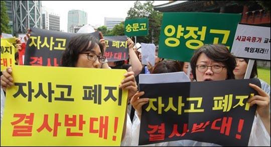 서울자사고학부모연합회가 서울 종로구 보신각 광장에서 열린 자사고 폐지 반대 집회를 마친 자사고 학생 학부모들이