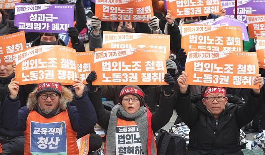 전국교직원노동조합(전교조) 소속 조합원들이 지난해 12월 15일 오후 서울 세종대로 광화문네거리 인근에서 법외노조 철회 등을 촉구하며 가진 전국교사결의대회에서 피켓을 들고 있다. ⓒ데일리안 홍금표 기자