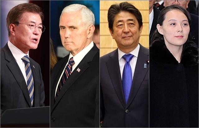 (왼쪽부터) 문재인 대통령, 마이크 펜스 미국 부통령, 아베 신조 일본 총리, 김여정 북한 노동당 제1부부장 ⓒ연합뉴스