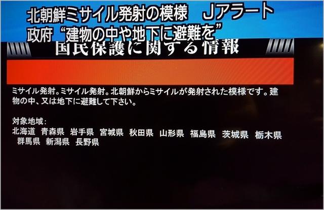 일본 NHK가 지난해 9월 북한의 미사일 발사 소식을 긴급 속보로 보내고 있다. ⓒ연합뉴스