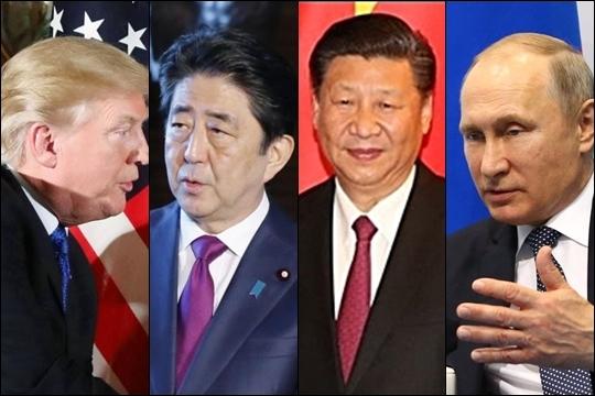 왼쪽부터 도널드 트럼프 미국 대통령, 아베 신조 일본 총리, 시진핑 중국 국가 주석, 블라디미르 푸틴 러시아 대통령 ⓒ연합뉴스