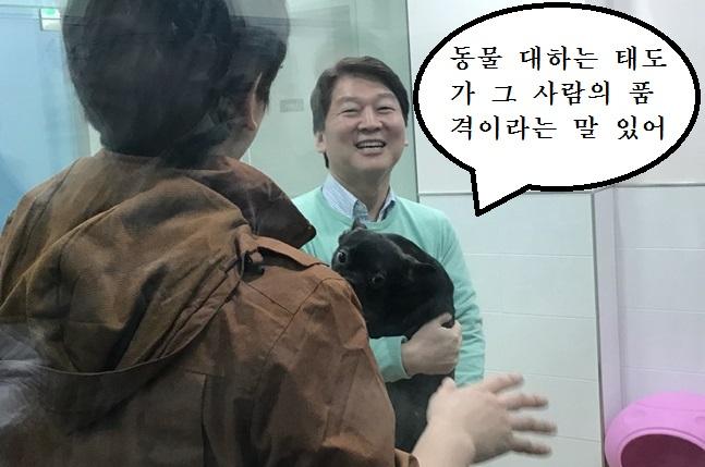 7일 동물복지센터를 찾은 안철수 후보가 박원순 시장의 반려동물 정책이 체감할 수준이 못 된다고 지적했다. ⓒ데일리안