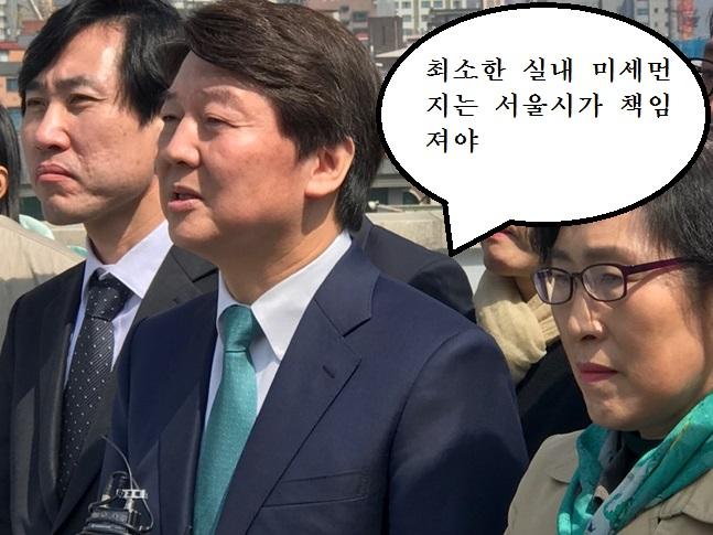 9일 오전 서울 마포구 미세먼지 측정소인 마포아트센터를 방문한 안철수 ⓒ데일리안