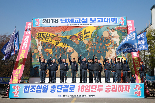금속노조 한국지엠지부 간부들이 11일 인천시 한국지엠 부평공장에서 열린