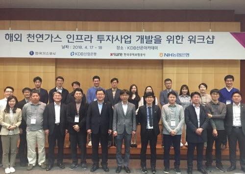 한국가스공사는 17일 경기도 하남시 KDB산업은행 하남연수원에서 국내 3개 금융기관과 함께 해외 천연가스 인프라 투자사업 발굴 및 개발을 위한 공동 워크숍을 개최한뒤 행사 참석자들과 함께 기념사진을 찍고 있다.ⓒ한국가스공사