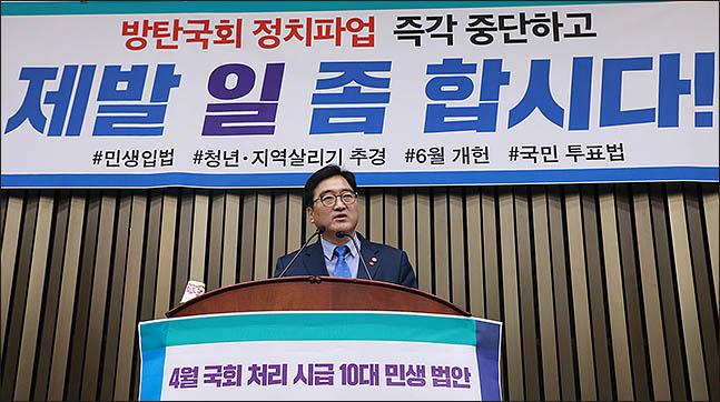18일 오후 서울 여의도 국회에서 열린 더불어민주당 의원총회에 참석한 우원식 원내대표가 국민투표법 즉각 개정 및 국회 정상화를 촉구하는 발언을 하고 있다. ⓒ데일리안 류영주 기자