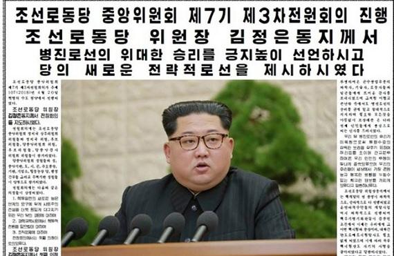 북한 노동당 기관지 노동신문이 21일자 1면에 전날 김정은 노동당 위원장 주재하에 평양에서 개최된 당 제7기 제3차 전원회의 기사와 사진을 게재했다.ⓒ연합뉴스