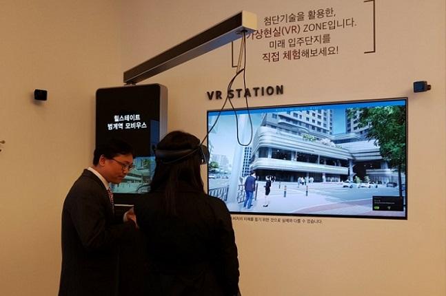 '힐스테이트 범계역 모비우스' 견본주택에 설치된 첨단 VR(가상현실) 기술 체험 부스 모습.ⓒ원나래기자