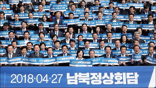 추미애 더불어민주당 대표와 우원식 원내대표를 비롯한 의원들과 6.13 지방선거 광역단체장 후보들이 25일 오전 국회 본청 앞 계단에서 개최한
