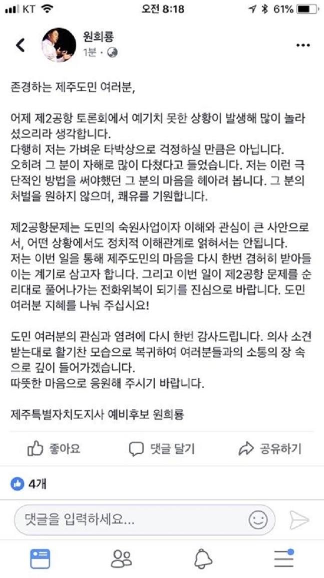 ⓒ원희룡 제주도지사 후보 SNS 캡쳐