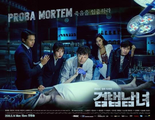 MBC 새 월화 드라마 '검법 남녀'가 14일 첫 방송으로 전파를 탔다.ⓒ MBC