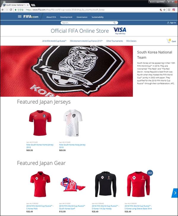 국제축구연맹(FIFA)이 홈페이지에서 한국 국가대표의 유니폼을 일본의 유니폼으로 잘못 표기해 물의를 빚고 있다. ⓒ 서경덕 교수