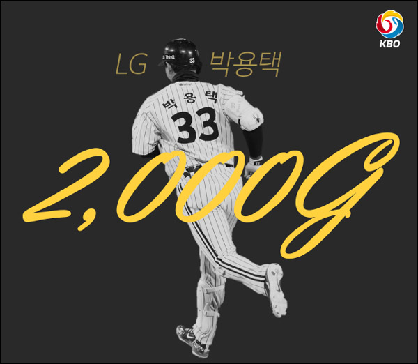 박용택 2000경기 출장. ⓒ KBO