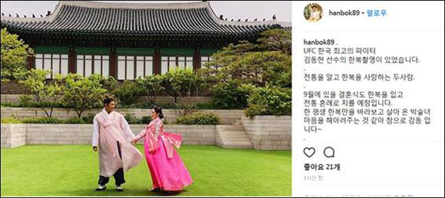 김동현 예비신부. 박술녀 인스타그램 캡처.