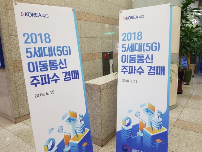5G 주파수 경매 안내 표지판이 설치된 한국정보통신기술협회(TTA) ⓒ 데일리안 이호연 기자