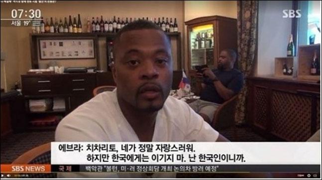 파트리스 에브라가 멕시코의 간판 공격수 치차리토 에르난데스에게 한국을 이기지 말라고 협박(?)해 웃음을 자아냈다. SBS 방송화면 캡처.