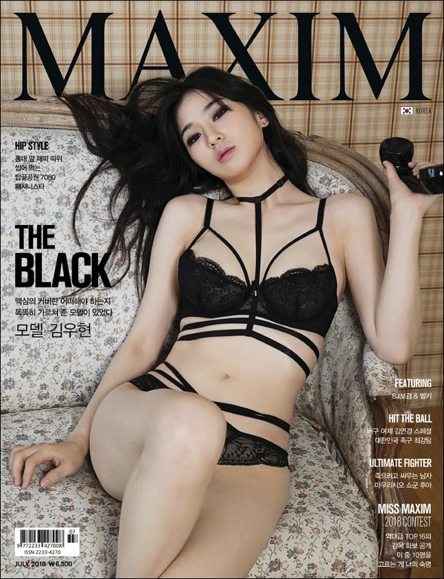 김우현. ⓒ 맥심