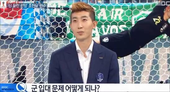 조현우. MBC 방송화면 캡처