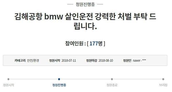 김해공항에서 사고를 낸 BMW 운전자를 향한 누리꾼들의 분노가 이어지고 있다. ⓒ 청와대 국민청원 홈페이지