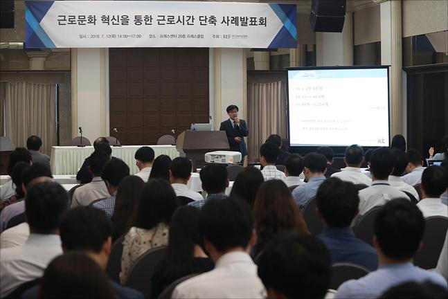 12일 서울 프레스센터에서 근로문화 혁신을 통한 근로시간 단축 사례발표회가 열리고 있다. ⓒ데일리안 홍금표 기자