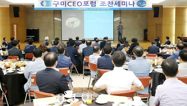 12일 열린 제26회 구미 CEO포럼 참가자들이 강연을 듣고 있다. ⓒDGB금융그룹