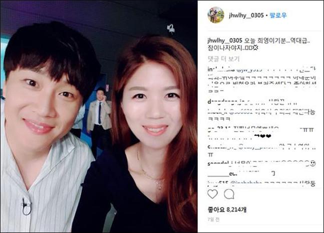 조현우 아내. 조현우 인스타그램 캡처.