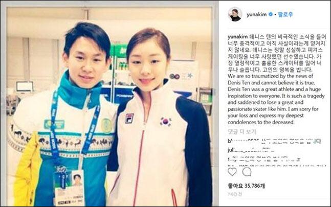 김연아가 데니스 텐의 사망 소식에 애도를 표했다. 김연아 인스타그램 캡처<br />