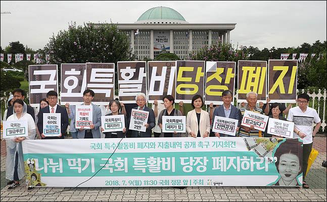 지난달 9일 서울 여의도 국회 앞에서 참여연대 관계자들이 국회 특수활동비 폐지와 지출내역 공개를 촉구하는 기자회견을 하고 있다. ⓒ데일리안 박항구 기자