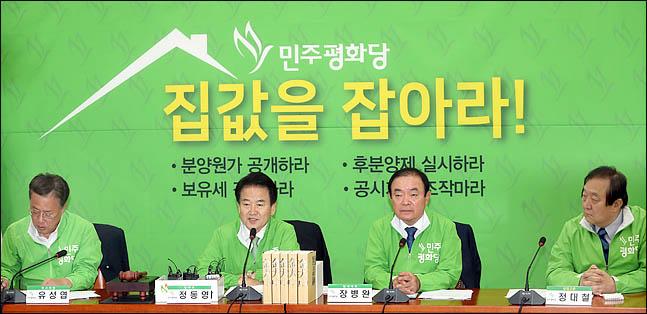 민주평화당은 14일 오전 국회에서 열린 최고위원 ·국회의원 ·상임고문 연석회의에서 정부가 내놓은 9.13 부동산대책에 대해 지적했다. ⓒ데일리안