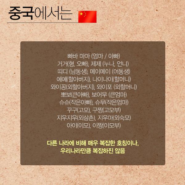 [카드뉴스] 한국에만 있는 특이한 호칭문화 -⑧가족편