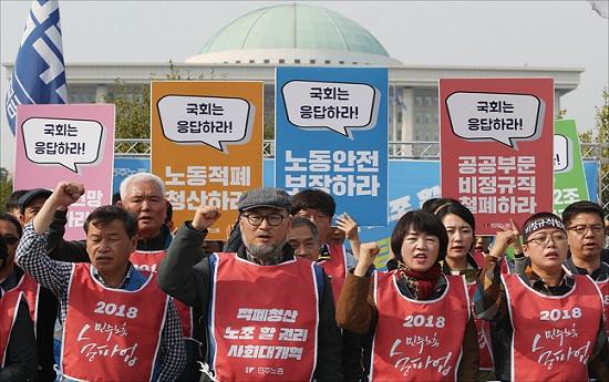 민주노총 소속 조합원들이 지난 15일 오후 서울 여의도 국회의사당 앞에서 국정감사 대응을 위한 국회 앞 농성돌입 기자회견을 갖고 있다. ⓒ데일리안 홍금표 기자
