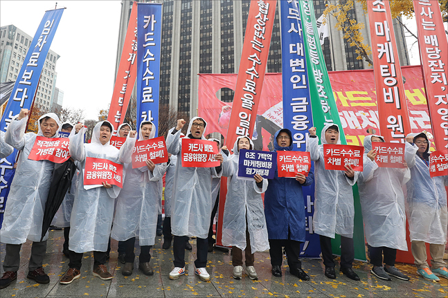 8일 서울 세종대로 정부서울청사 앞에서 카드수수료 투쟁본부 관계자들이