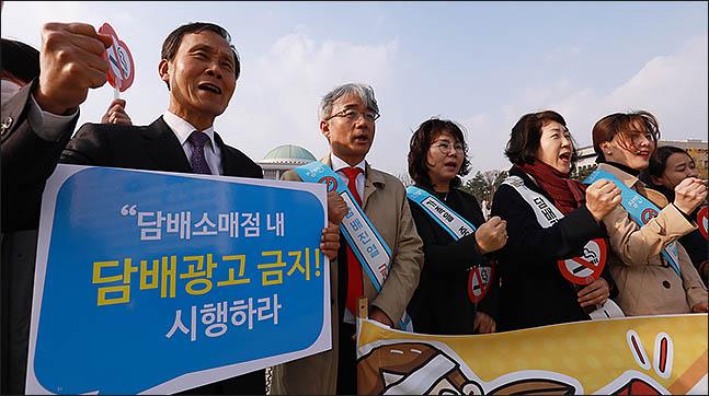 9일 오후 서울 여의도 국회 앞에서 한국금연운동협의회 주최로 열린 담배소매점 광고 금지 촉구 기자회견에 참석자들이 구호를 외치고 있다. ⓒ데일리안 류영주 기자