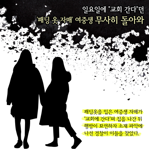 [카드뉴스]10일째 실종된 '패딩 옷 자매' 여중생 무사히 돌아와