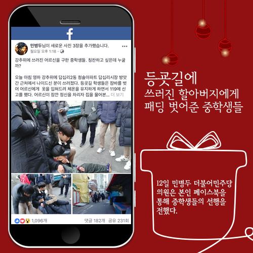 [카드뉴스] 등굣길에 쓰러진 할아버지에게 패딩 벗어준 중학생들